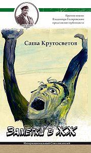 Саша Кругосветов -Заметки в ЖЖ
