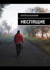Сергей Калашников -Неспящие