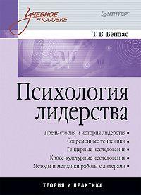 Татьяна Бендас -Психология лидерства: учебное пособие