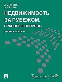 Александр Латыев -Недвижимость за рубежом. Правовые вопросы. Учебное пособие