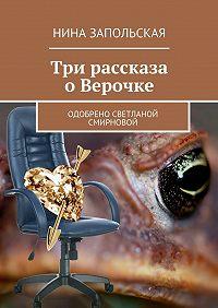 Нина Запольская - Три рассказа оВерочке