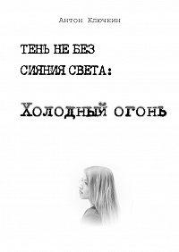 Антон Ключкин -Холодный огонь