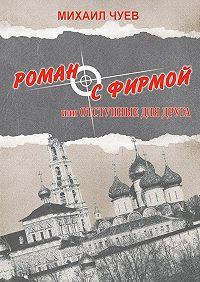 Михаил Чуев -Роман с фирмой, или Отступные для друга. Религиозно-политический триллер