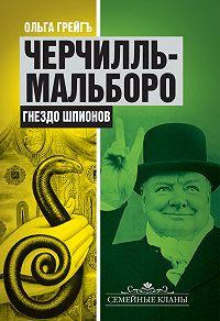 Ольга Грейгъ -Черчилль-Мальборо. Гнездо шпионов