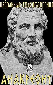 Анакреонт - Избранные стихотворения