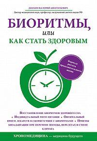 Валерий Анатольевич Доскин - Биоритмы, или Как стать здоровым