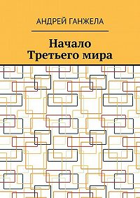 Андрей Ганжела -Начало Третьегомира