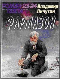 Владимир Владимирович Личутин -Фармазон