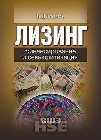Виктор Газман -Лизинг. Финансирование и секьюритизация