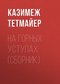 Казимеж Тетмайер -Ha горных уступах (сборник)