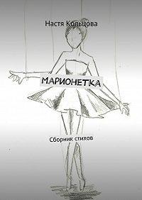 Настя Кольцова -Марионетка. Сборник стихов