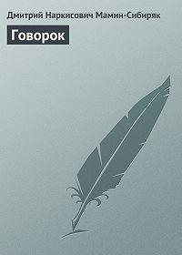 Дмитрий Мамин-Сибиряк -Говорок