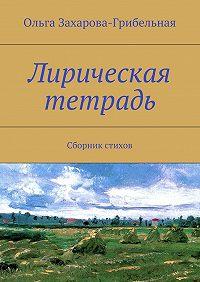 Ольга Захарова-Грибельная -Лирическая тетрадь. Сборник стихов