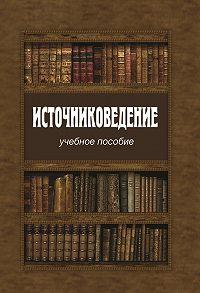 Коллектив Авторов - Источниковедение