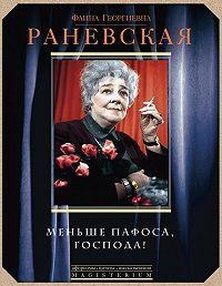 Фаина Раневская -Меньше пафоса, господа!