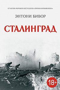 Энтони Бивор -Сталинград