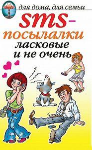 О. Волков -SMS-посылалки. Ласковые и не очень...