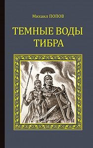 Михаил Попов -Темные воды Тибра