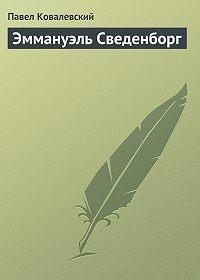 Павел Ковалевский -Эммануэль Сведенборг