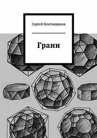 Сергей Мостовщиков - Грани