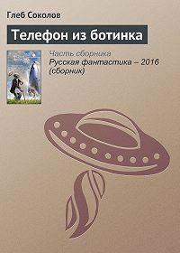 Глеб Соколов - Телефон из ботинка