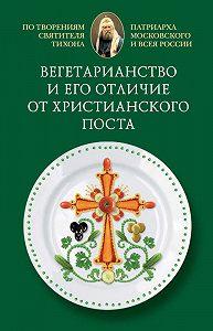 Cвятитель Тихон, Патриарх Московский и всея России -Вегетарианство и его отличие от христианского поста