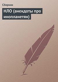 Сборник - НЛО (анекдоты про инопланетян)