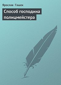 Ярослав  Гашек -Способ господина полицмейстера