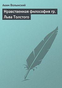 Аким Волынский -Нравственная философия гр. Льва Толстого