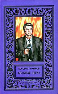 Богомил Райнов - Большая скука