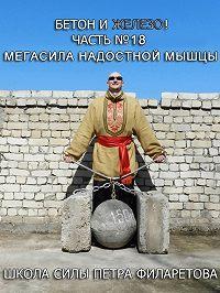 Петр Геннадьевич Филаретов -Мегасила надостной мышцы