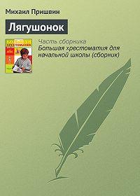 Михаил Пришвин -Лягушонок