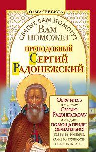 Ольга Светлова -Вам поможет преподобный Сергий Радонежский