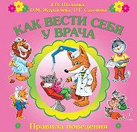 Галина Шалаева -Как вести себя у врача
