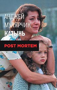 Анджей Мулярчик -Катынь. Post mortem