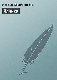 Михайло Коцюбинський - Ялинка