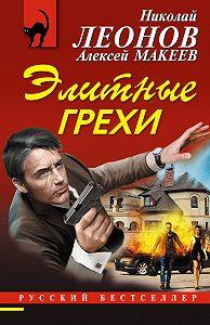 Алексей Макеев -Элитные грехи