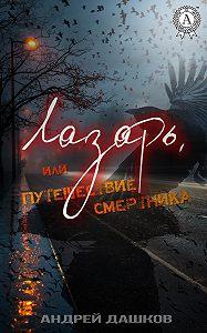 Андрей Дашков -Лазарь, или Путешествие смертника