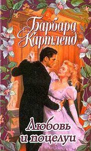 Барбара Картленд - Любовь и поцелуи