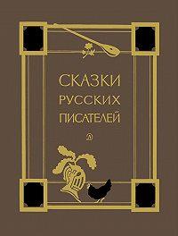 Александр Пушкин -Сказки русских писателей