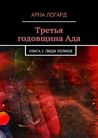 Арна Логард -Третья годовщинаАда. Книга 2. Люди холмов