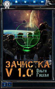 Ольга Гуцева - Зачистка v1.0