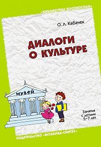 О. Л. Кабачек - Диалоги о культуре. Занятия с детьми 5-7 лет. Пособие для педагогов дошкольных учреждений, родителей, гувернеров