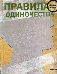 Самид Агаев -Правила одиночества