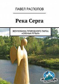 Павел Распопов -Река Серга. Жемчужина природного парка «Оленьи ручьи»