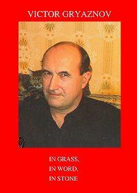 Victor Gryaznov - Ingrass, inword, instone