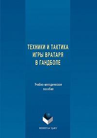 Татьяна Коломийчук -Техника и тактика игры вратаря в гандболе