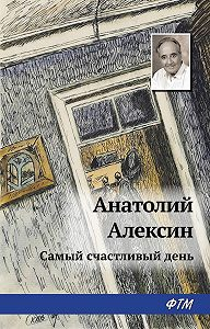 Анатолий Георгиевич Алексин - Самый счастливый день