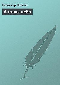 Владимир Фирсов -Ангелы неба