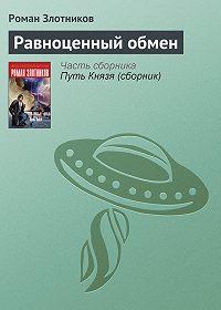 Роман Злотников -Равноценный обмен